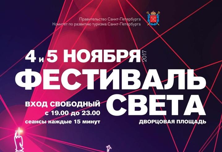 Фестиваль света в Санкт-Петербурге